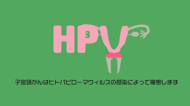 子宮頸がん検診は安く受けられる!~20才から2年ごとに受けましょう~