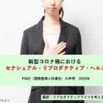 コロナ禍におけるセクシュアル・リプロダクティブ・ヘルス